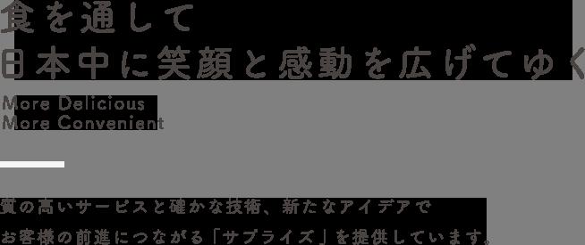 食を通して日本中に笑顔と感動を広げてゆく